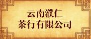 云南濮仁茶行有限公司