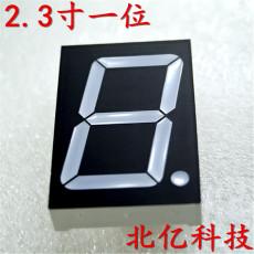 北京2.3英寸数码管 单1位七段数码管显示器 一位共阴共阳七段管 23011AH BHRS