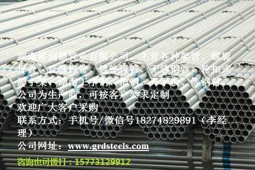 铜仁热镀锌焊管,贵州热镀锌焊管厂家,贵州消防镀锌焊管价格