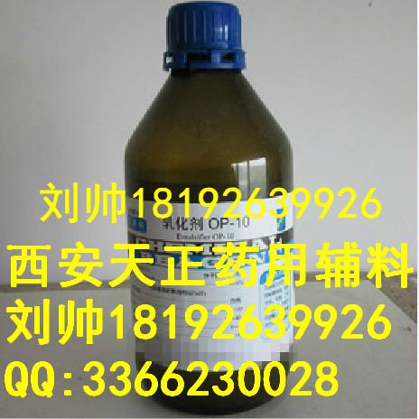 乳化剂op-10 OP10 AR级 分析纯 化学试剂 表面活性剂 500ml瓶