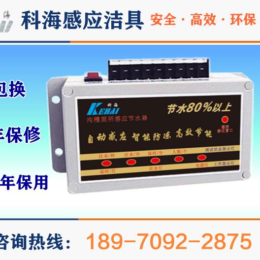 智能感应节水器|智能节水控制器|沟槽厕所感应器