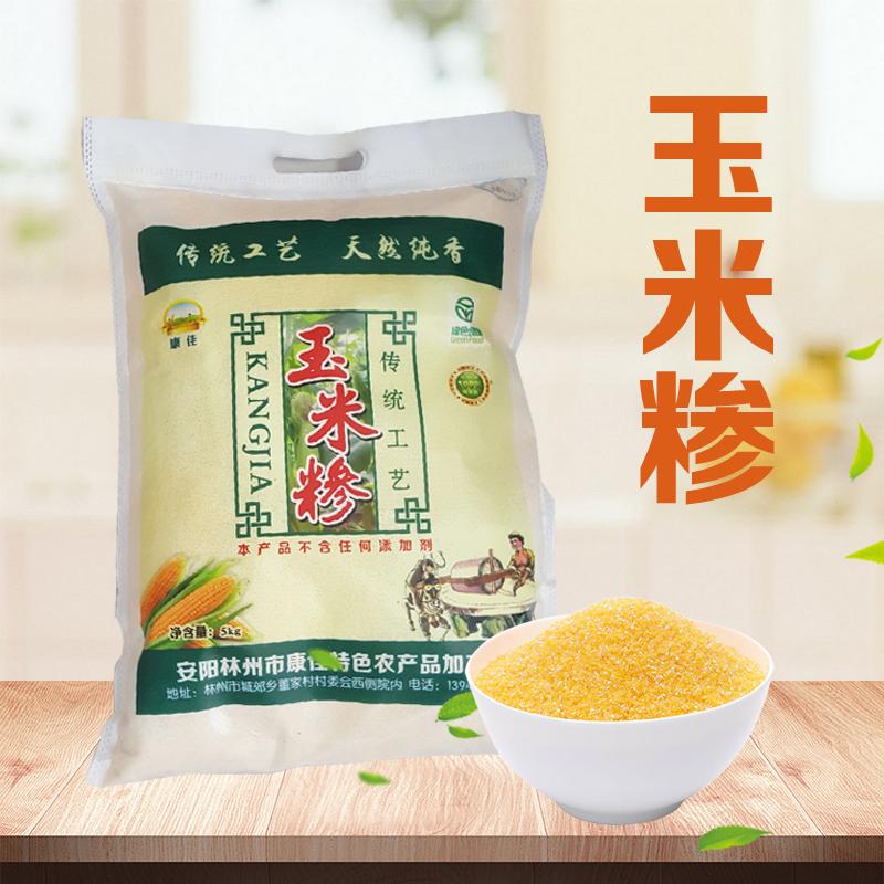 石磨优质农家玉米糁玉米粥