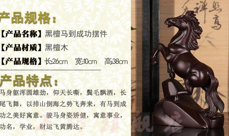 黑檀木雕马摆件 红木马实木工艺品饰品 雕刻马到成功家居商业礼品