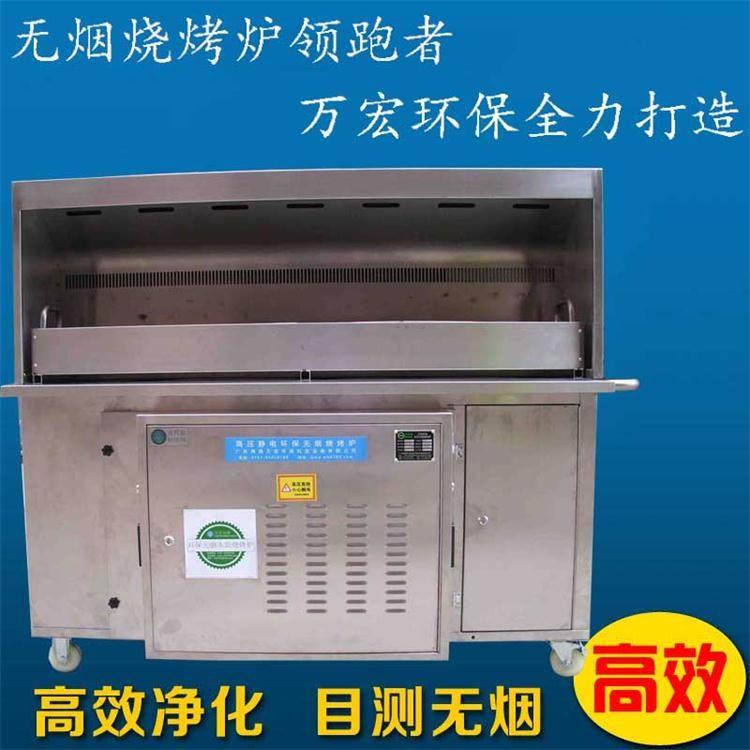 烧烤除油烟神器烧烤油烟净化器烧烤油烟处理机木炭无烟烧烤机
