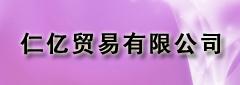 杭州仁亿贸易有限公司