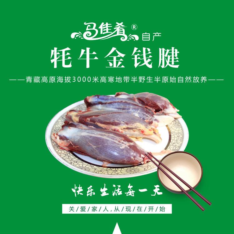 青海藏牦牛牛腱 散养 原生态放养