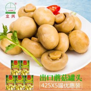 出口食品立兴蘑菇罐头白蘑菇整粒西餐披萨烘焙蘑菇汤原料425gX5罐