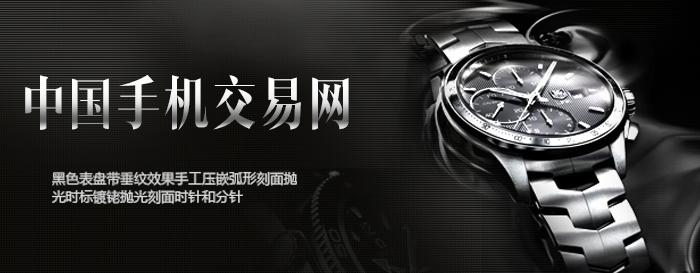 中国手表交易网