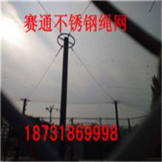 百鸟园天网 鸟围网 动物园围栏网