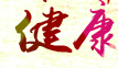 砀山特产梨都果园水果罐头 杨梅罐头
