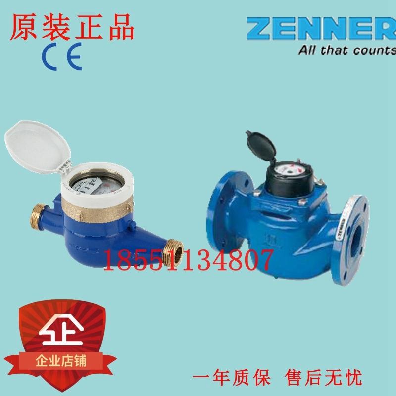 德国ZENNER真兰远传可拆垂直螺翼式水表WS DN40 50 65 80 100 150 200