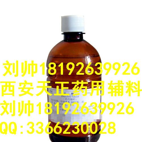 油酸医药级正品质量厂家直销500ml有批件欢迎来电咨询