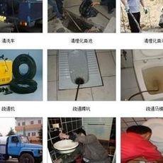 来广营疏通马桶疏通下水道维修马桶清理化粪池高压清洗