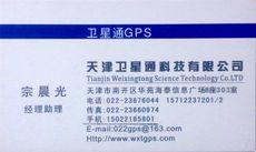 公务车辆管理监控,天津GPS车辆卫星定位防盗系统
