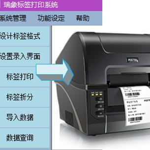 标签打印管理系统