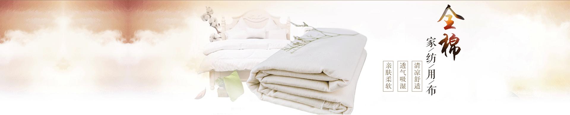 全棉家纺布料