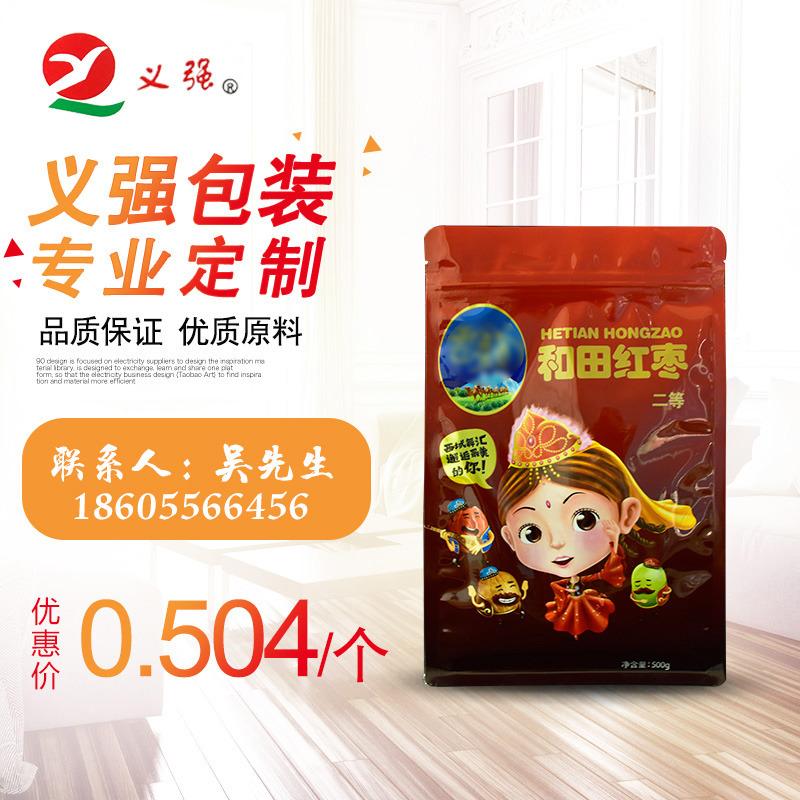 安徽义强供应500g和田红枣食品包装袋 拉链八边封 免费设计 可定制