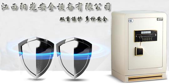 江西阳光安全设备有限公司