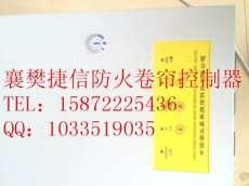防火卷簾控制器/控制箱/電控箱/卷門機控制器