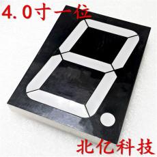 北京4.0寸红光数码管 单1位七段数码管显示器 一位共阴共阳七段管 40011AH BHRS