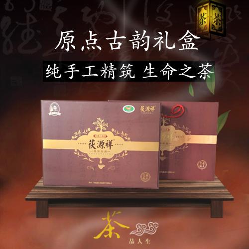 陕西泾阳茯砖茶茯源祥大礼盒茶具跟凉快茯砖茶 官茶 经典茯茶耐泡原点古韵礼盒