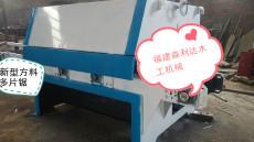 锯大木板方木多片锯 快速高效分片机 山东日照 临沂方料机报价