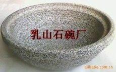 石火锅(浅)