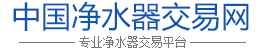 中国净水器交易网