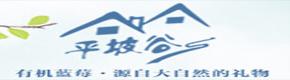 杭州平坡谷农庄有限公司