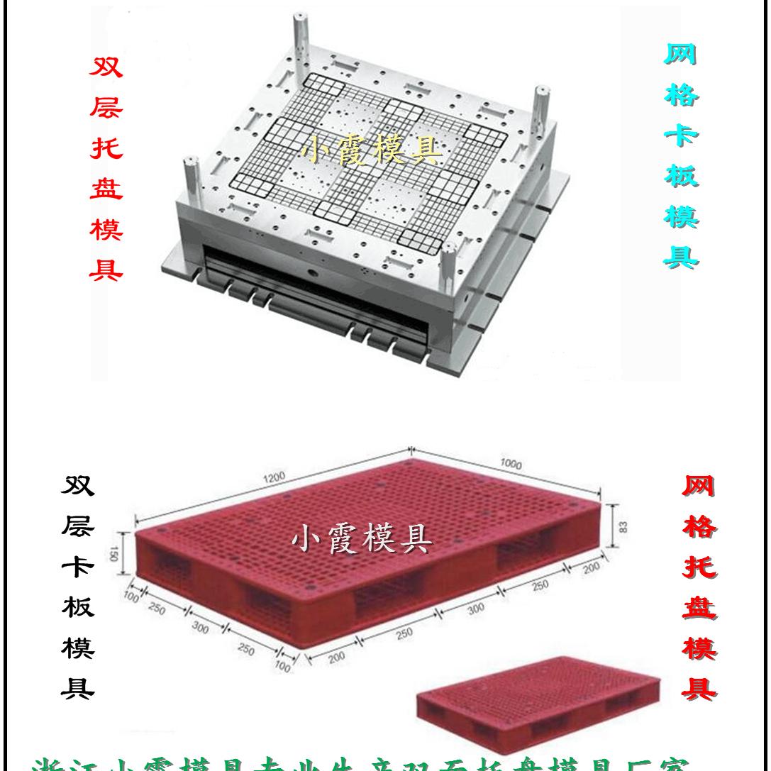 1.2米注塑叉车田字仓垫板模具 1.2米注塑叉车插钢管仓垫板模具 1.2米注塑叉车单面仓垫板模具