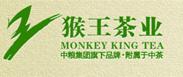 湖南猴王茶业有限公司