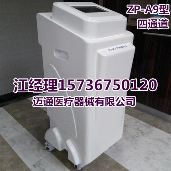 迈通-中医定向透药治疗仪ZP-A9型四通道