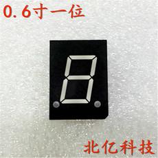 北京一位七段数码管 0.6英寸单1位七段数码管红色光 兰光 绿光厂家直销