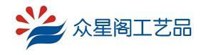 仙游县鲤城众星阁工艺品有限公司