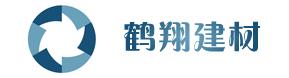 廊坊鹤翔建材有限公司