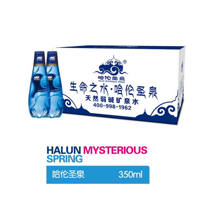 哈伦圣泉350ml高端矿泉水蓝瓶