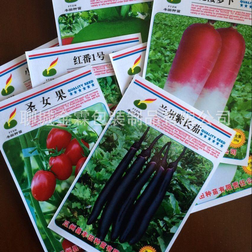 厂家供应玉树蔬菜种子包装袋,精美彩印袋,可免费设计来样加工