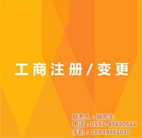 鑫算财务(在线咨询)、注册公司、瑶海区注册公司