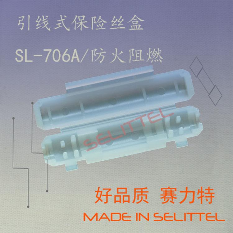 东莞保险丝厂家 供应SL-706A引线保险丝盒 翻盖保险丝盒