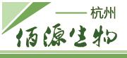 杭州佰源生物科技有限公司