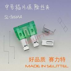 供应SL-506MA 黄铜镀锡插片保险丝夹 插片保险丝夹