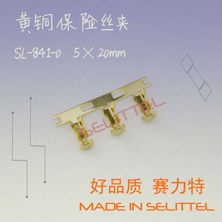 现货供应5x20mm小耳扒端子 黄铜端子 黄铜保险丝夹