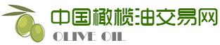 中国橄榄油交易网
