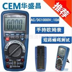CEM华盛昌DT-9915自动量程数字万用表欧姆表短路蜂鸣测试功能