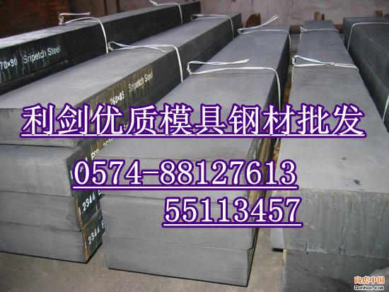 供应优质W2Mo9Cr4VC08工具钢-工具钢尽在宁波利剑