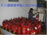 消防器材维修|灭火器年检|灭火器维修|灭火器加压换粉