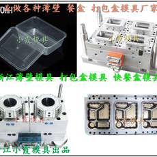 塑胶微波盒模具 塑胶保鲜碗模具 保温盒注射模具 收纳盒注射模具
