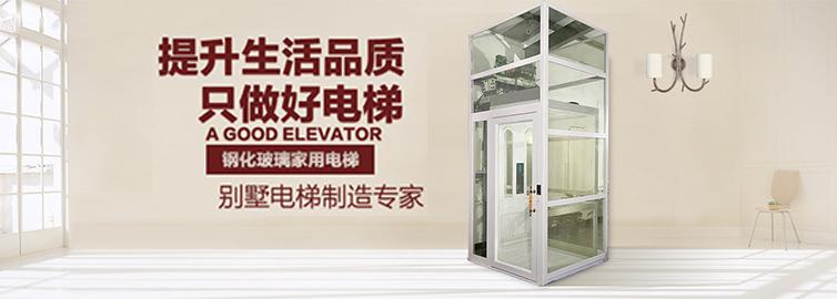 提升生活品质,只做好电梯