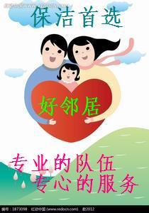 南京鼓楼区汉中门保洁公司新装潢保洁美缝日常粉刷开荒打扫地毯玻璃清洗