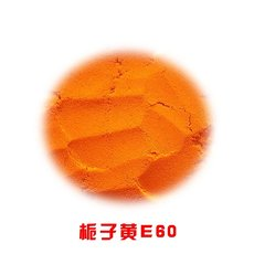 栀子黄E60\E80\E150\E500——天然栀子色素